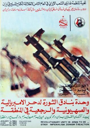palestina five 2